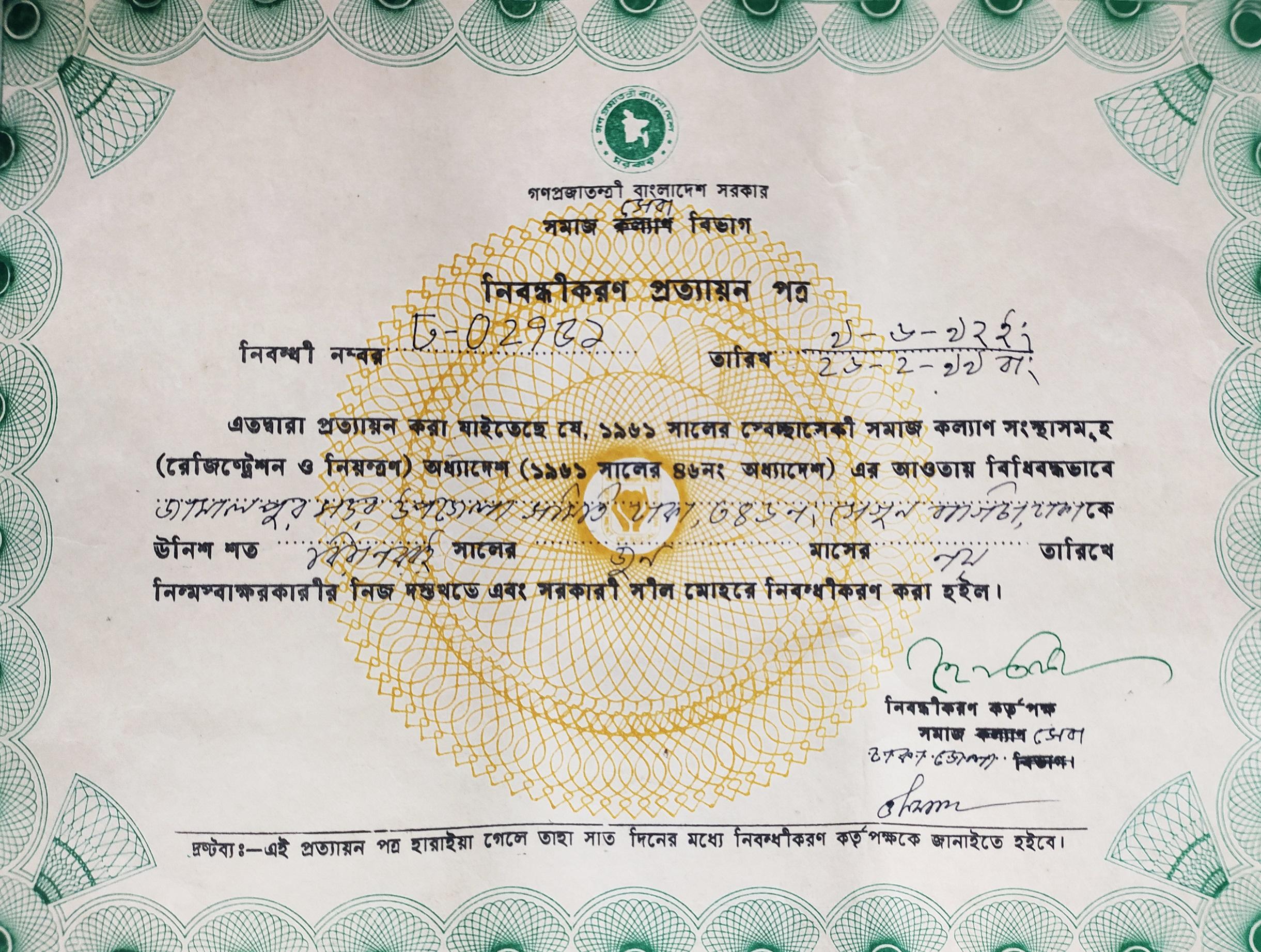 সনদ পত্র জামালপুর সদর উপজেলা সমিতি, ঢাকা